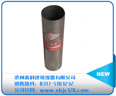 CA砂浆扩展度筒