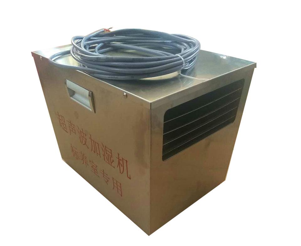 养护室专用超声波加湿器